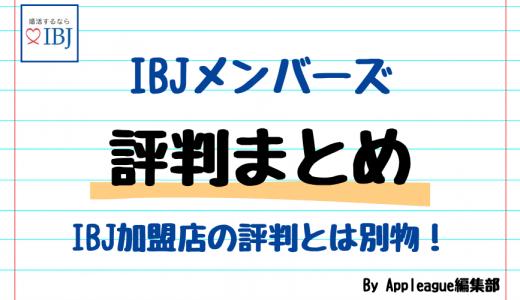 【騙されないで】IBJメンバーズとIBJ加盟店の評判は違う!IBJメンバーズの本当の評判とは?