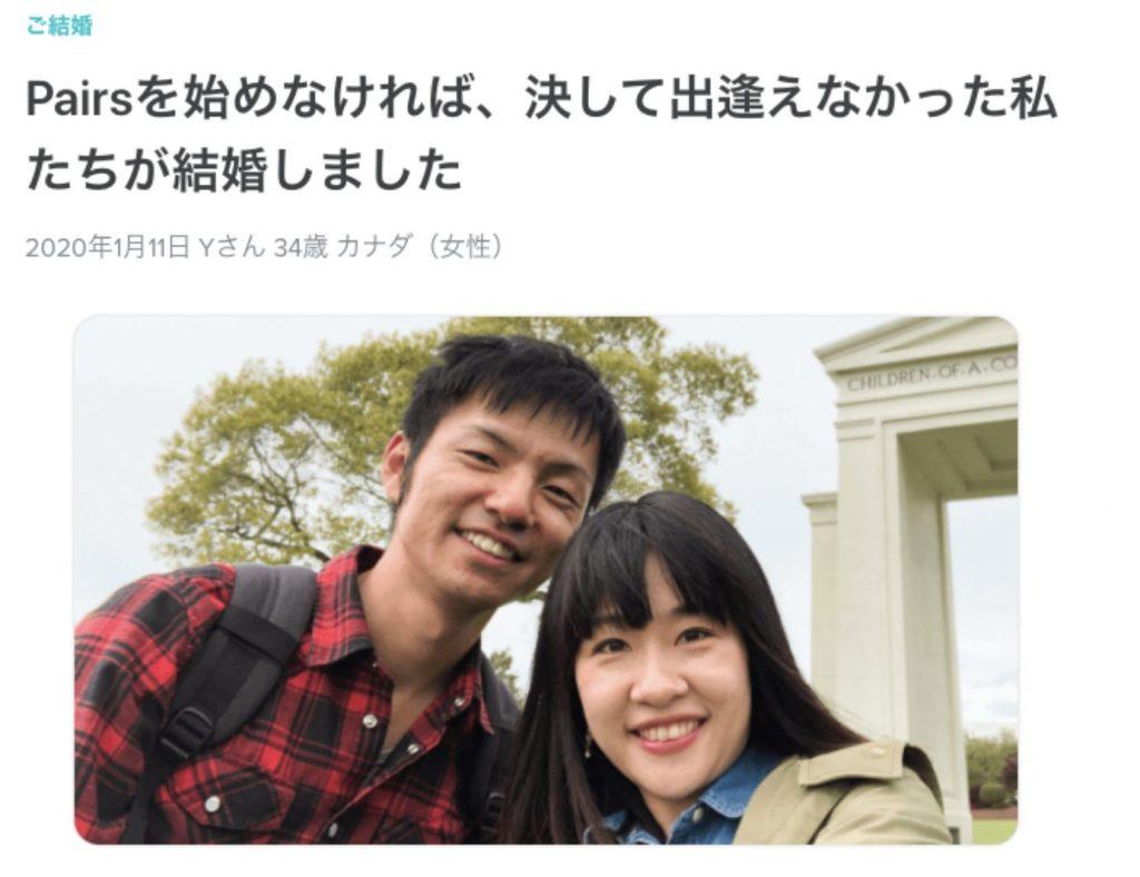ペアーズ 口コミ 評判