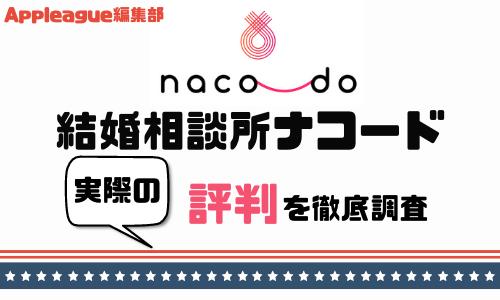 naco-do(ナコード)の評判・口コミからおすすめできる結婚相談所なのか解説