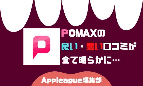 PCMAXのリアルな口コミ・評判からおすすめかどうか解説!出会い系アプリPCMAXを徹底検証