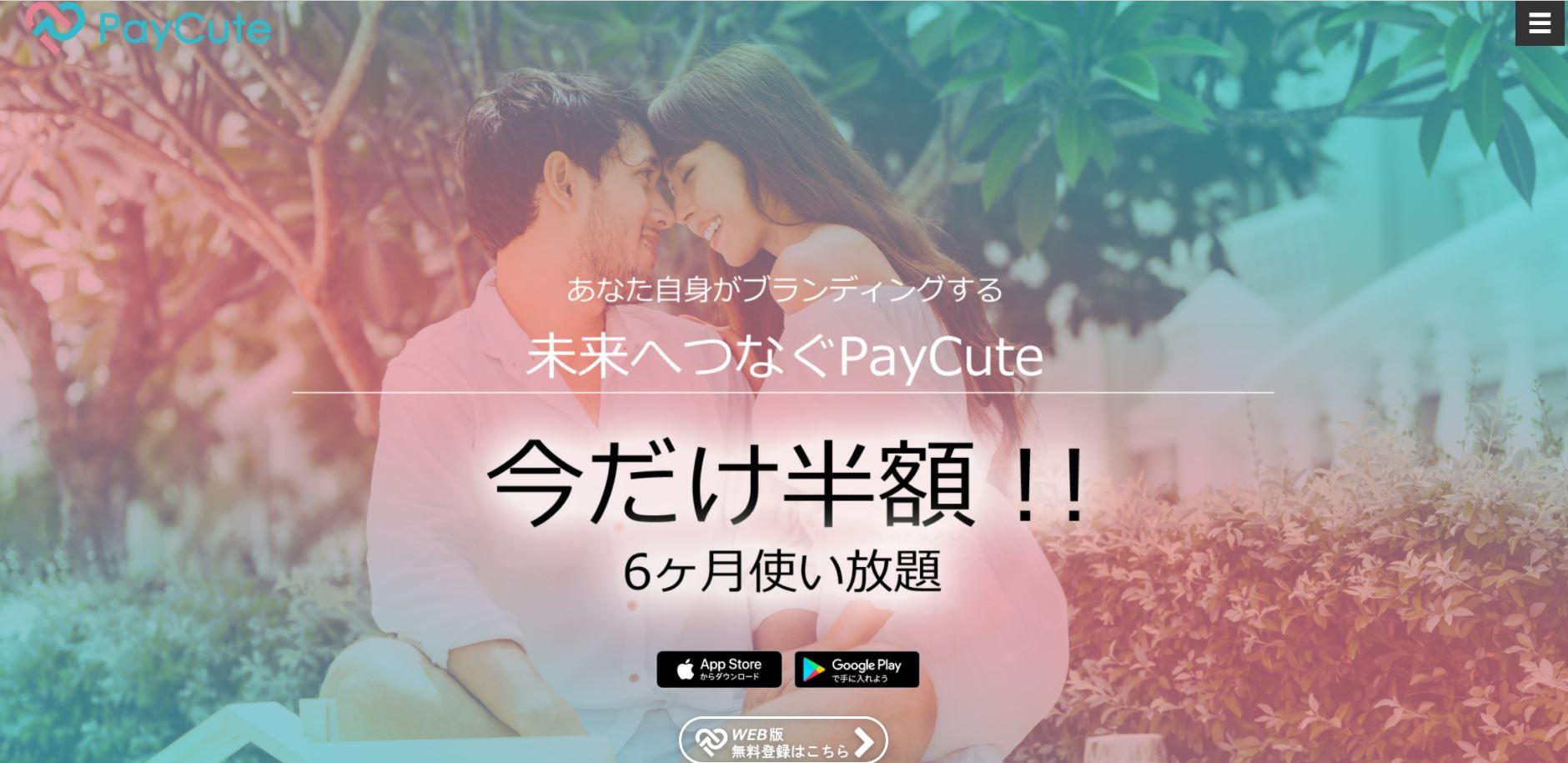 PayCute(ペイキュート)の口コミ評判や特徴・料金・使い方などを徹底解説します!