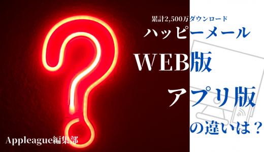 【閲覧注意】ハッピーメールのWEB版とアプリ版の違いを理解しないと損をする?!