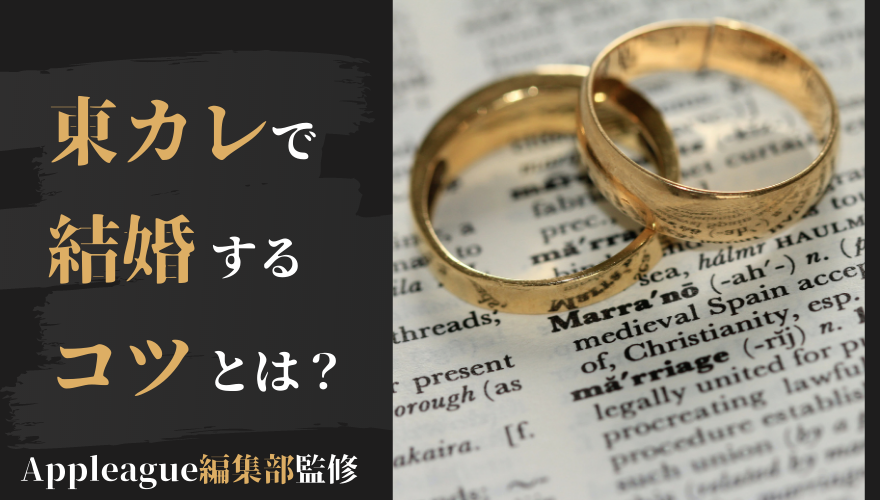 東カレデート 結婚するコツ