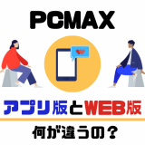 PCMAX アプリ WEB メリット デメリット