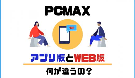PCMAXのアプリとWebのメリット・デメリットとは?一番お得に使う方法を公開