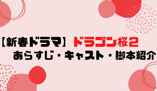 【2021年4月新ドラマ】ドラゴン桜 シーズン2のあらすじ・キャスト予想は?前作を無料で見られるVODサービスもご紹介!