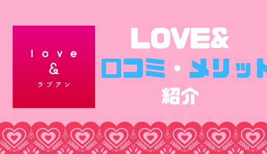 【大注目】Love&(ラブアン)とはどんなパパ活アプリ?料金・口コミ・メリットなどを解説
