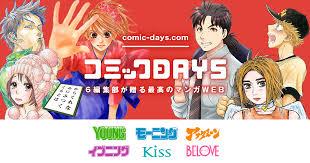 漫画アプリ_サイト_おすすめ_ランキング_コミックDAYS