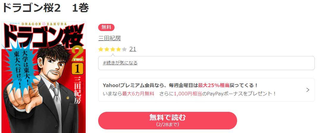 新ドラマ「ドラゴン桜 シーズン2」のあらすじやキャスト情報は?前作ドラマや原作漫画を無料で見る方法もご紹介!