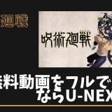 呪術廻戦【アニメ】の無料動画をフルで見るならU-NEXT!あらすじやキャラも紹介