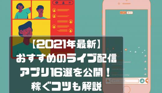 【2021年最新】おすすめのライブ配信アプリ16選を公開!稼ぐコツも解説