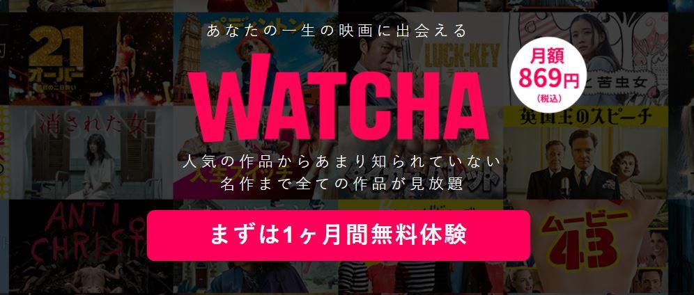 WATCHA(ウォッチャ)_無料体験