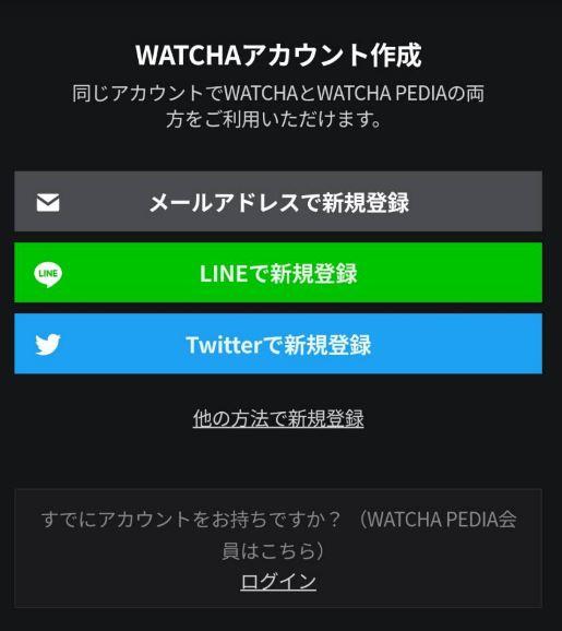 WATCHA(ウォッチャ)_登録方法