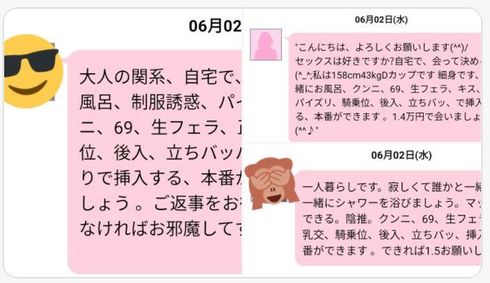 ハッピーメール_悪い口コミ評判_業者
