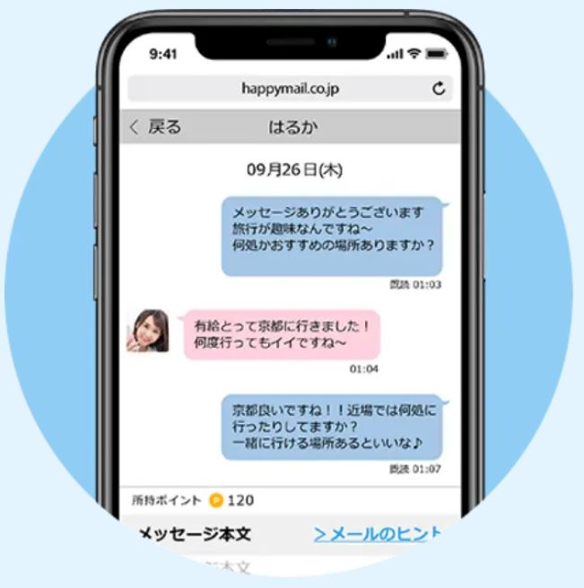ハッピーメール_評判_使い方