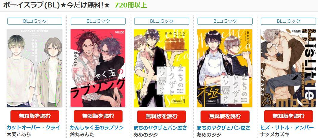 漫画アプリ_サイト_BL