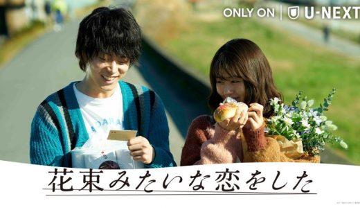 映画「花束みたいな恋をした」の無料動画をフル視聴する方法は?U-NEXTで独占配信中!