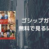 新作「ゴシップガール」を最終回まで無料視聴できる!無料動画はU-NEXTで独占配信中!