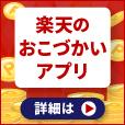 楽天の稼げるおこづかいアプリ~スーパーポイントスクリーン~