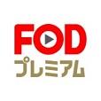 【CPA】FOD / フジテレビオンデマンド