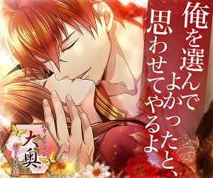 新章イケメン大奥◆禁じられた恋