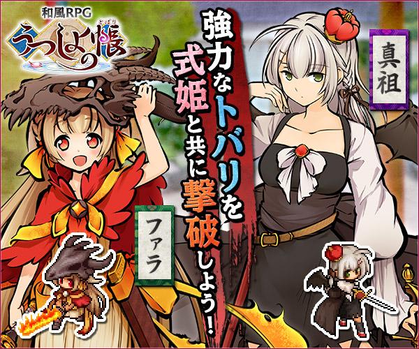 うつしよの帳 -和風オンラインRPG-