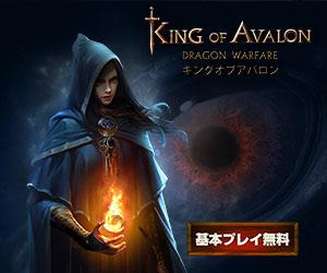King of Avalon(キング・オブ・アバロン)
