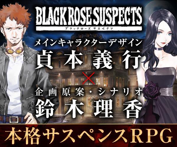 Black rose suspects(ブラックローズサスペクツ)